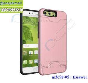 M3698-05 เคส 2 ชั้นกันกระแทก Huawei P10 สีทองชมพู