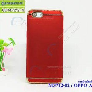 M3712-02 เคสประกบหัวท้าย OPPO A83 สีแดง