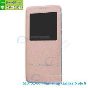M3752-06 เคสโชว์เบอร์รับสาย Samsung Note 8 สีทองชมพู