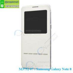 M3752-07 เคสโชว์เบอร์รับสาย Samsung Note 8 สีขาว