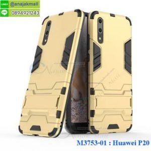 M3753-01 เคสโรบอทกันกระแทก Huawei P20 สีทอง