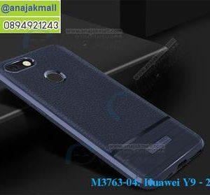 M3763-04 เคสยางกันกระแทก Huawei Y9 2018 ลายหนัง สีน้ำเงิน