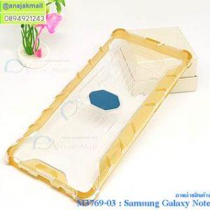 M3769-03 เคส Hybrid กันกระแทก Samsung Note 8 สีส้ม