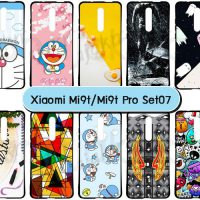 M5513-S07 เคส Xiaomi Mi9T / Mi9T Pro พิมพ์ลายการ์ตูน Set07 (เลือกลาย)