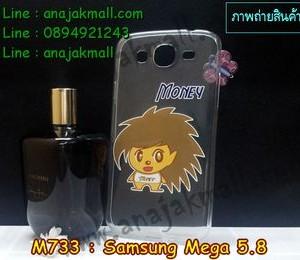 M733-01 เคสยาง Samsung Mega 5.8 ลาย Money