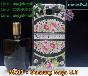M733-02 เคสยาง Samsung Mega 5.8 ลาย Flower Design