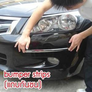 O40 Bumper Strips แถบกันชน