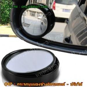 O47 กระจกนูนติดกระจกข้างรถยนต์ – ปรับได้