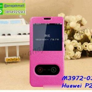 M3972-03 เคสหนังโชว์เบอร์ Huawei P20 สีชมพู