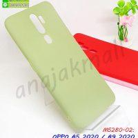 M5280-02 เคสยาง OPPO A5 2020 / A9 2020 สีเขียว