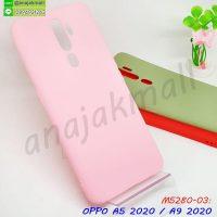 M5280-03 เคสยาง OPPO A5 2020 / A9 2020 สีชมพู