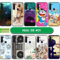 M5792-S01 เคสยาง Moto G8 พิมพ์ลายการ์ตูน Set01 (เลือกลาย)