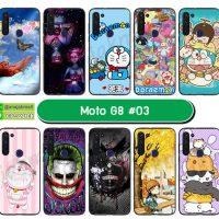 M5792-S03 เคสยาง Moto G8 พิมพ์ลายการ์ตูน Set03 (เลือกลาย)