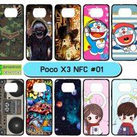 M5824-S01 เคสยาง Poco X3 NFC พิมพ์ลายการ์ตูน Set01 (เลือกลาย)