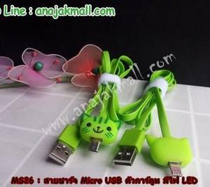 MS26-04 สายชาร์จ Micro USB มีไฟ LED ตัวการ์ตูนแมวน้อย สีเขียว