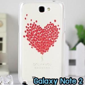 M726-13 เคสแข็ง Samsung Galaxy Note 2 ลาย Only You