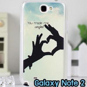 M726-19 เคสแข็ง Samsung Galaxy Note 2 ลาย My Heart