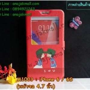 M1003-21 เคสฝาพับโชว์เบอร์ iPhone 6/iPhone6s ลาย Love U