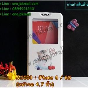 M1003-22 เคสฝาพับโชว์เบอร์ iPhone 6/iPhone6s ลาย Sweet Time