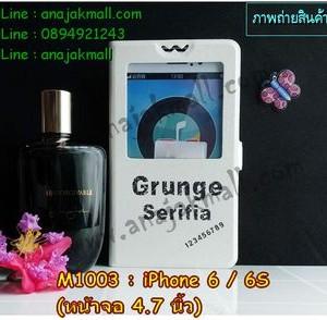 M1003-25 เคสฝาพับโชว์เบอร์ iPhone 6/iPhone6s ลาย Serifia