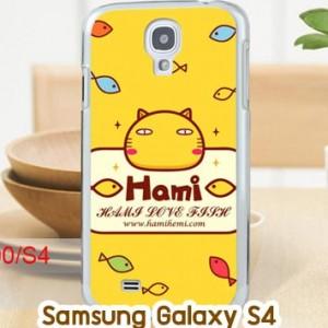 M714-03 เคสแข็ง Samsung Galaxy S4 ลาย Hami