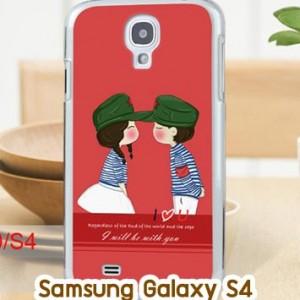 M714-04 เคสแข็ง Samsung Galaxy S4 ลาย Love U