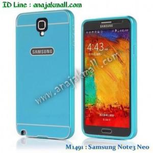 M1491-05 เคสอลูมิเนียม Samsung Galaxy Note3 Neo สีฟ้า