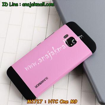 M1717-02 เคสทูโทน HTC One M9 สีชมพู