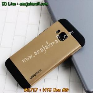 M1717-04 เคสทูโทน HTC One M9 สีทอง
