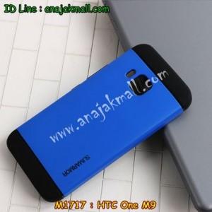 M1717-08 เคสทูโทน HTC One M9 สีน้ำเงิน