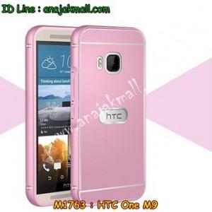 M1763-04 เคสอลูมิเนียม HTC One M9 สีชมพู B