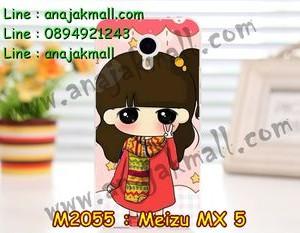 M2055-28 เคสยาง Meizu MX 5 ลายฟินฟิน