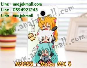 M2055-36 เคสยาง Meizu MX 5 ลาย Three Girl