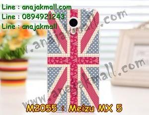M2055-40 เคสยาง Meizu MX 5 ลาย Sweet Flag