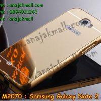 M2070-01 เคสอลูมิเนียม Samsung Galaxy Note2 หลังกระจก สีทอง
