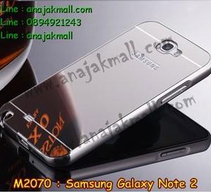 M2070-02 เคสอลูมิเนียม Samsung Galaxy Note2 หลังกระจก สีเงิน