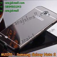 M2070-03 เคสอลูมิเนียม Samsung Galaxy Note2 หลังกระจก สีดำ