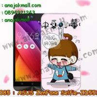 M2085-32 เคสยาง ASUS ZenFone Selfie (ZD551KL) ลายชีจัง