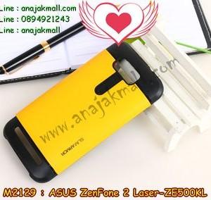 M2129-08 เคสทูโทน ASUS ZenFone 2 Laser (ZE500KL) สีเหลือง