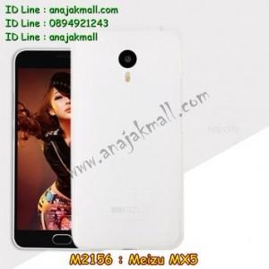 M2156-01 เคสยาง Meizu MX 5 สีขาว