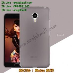 M2156-02 เคสยาง Meizu MX 5 สีดำ