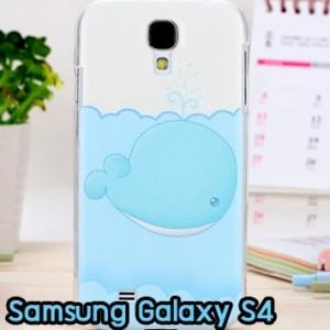 M714-12 เคสแข็ง Samsung Galaxy S4 ลายปลาวาฬ