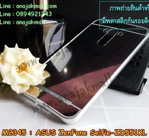 M2345-02 เคสอลูมิเนียม ASUS ZenFone Selfie (ZD551KL) หลังกระจก สีเงิน