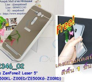 M2346-02 เคสอลูมิเนียม ASUS ZenFone 2 Laser (ZE500KL) หลังกระจกสีเงิน แถมฟรี!เคสยางใส