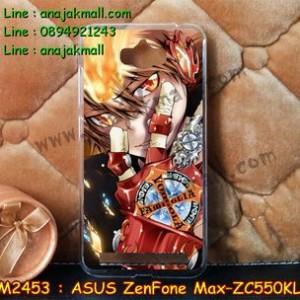 M2453-29 เคสแข็ง ASUS ZenFone Max (ZC550KL) ลาย Reborn I