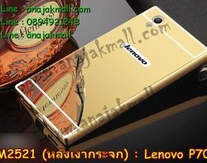 M2521-01 เคสอลูมิเนียม Lenovo P70 หลังกระจก สีทอง