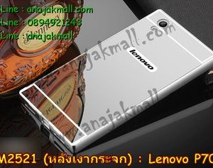 M2521-02 เคสอลูมิเนียม Lenovo P70 หลังกระจก สีเงิน