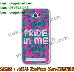 M2526-06 เคสยาง ASUS ZenFone Max (ZC550KL) ลาย Pride in Me