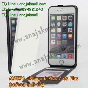 M2574-08 เคสเปิดขึ้น-ลง iPhone 6 Plus/6s plus สีขาว