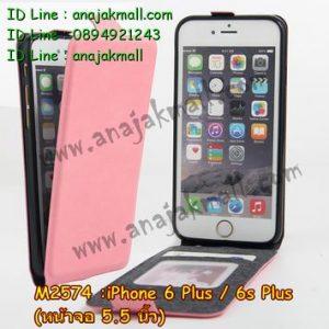 M2574-10 เคสเปิดขึ้น-ลง iPhone 6 Plus/6s plus สีชมพู